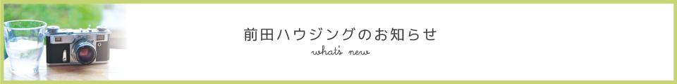 前田ハウジングのお知らせ