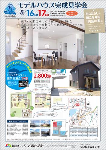 mikaishima15