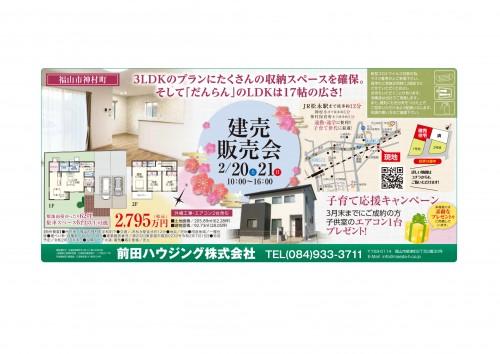 21JJOM02前田ハウジング_0215-2-1
