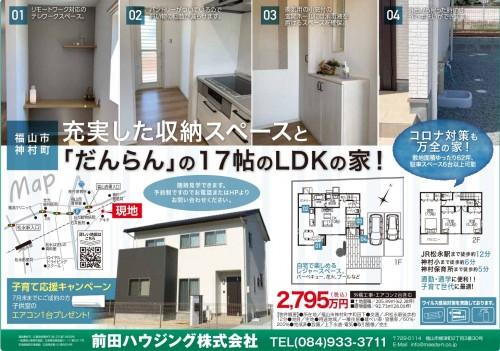 21JJOM06前田ハウジング_0609-2_page-0001